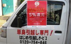 はじめ引越サービスも、キャッシュレス・消費者還元制度でご利用額の最大5%が還元されます!